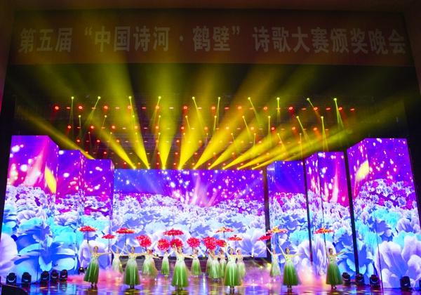 """第五届""""中国诗河·鹤壁""""诗歌大赛颁奖晚会在鹤壁盛大举行"""