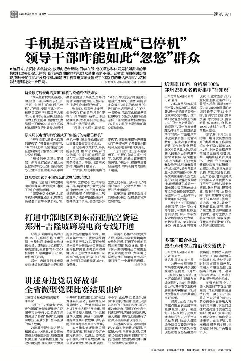"""安阳市一教科体局长把手机铃声设成""""已停机""""""""忽悠""""群众被举报"""
