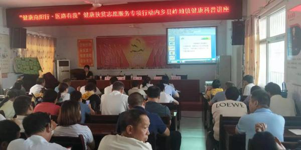 内乡县岞曲镇:全民健康才是健康扶贫的真正意义
