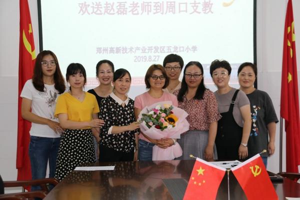 郑州市高新区五龙口小学举行支教教师欢送会
