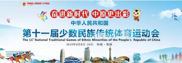 第十一届全国少数民族传统体育运动会期间河南高速出行提示