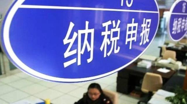 发改委:中国全面实施个人所得税申报信用承诺制