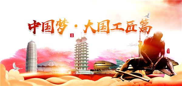 中国梦•大国工匠篇