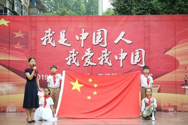 我是中国人 我爱我中国 ---2019年郑州市中原区伏牛路小学新生入学仪式