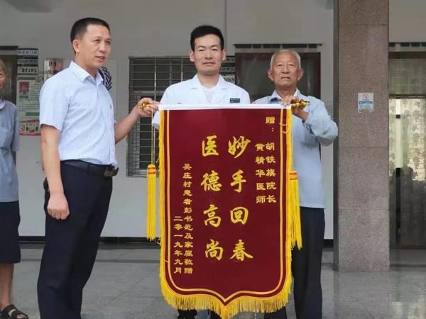 内乡县岞曲卫生院:医生妙手回春 患者康复赠锦旗