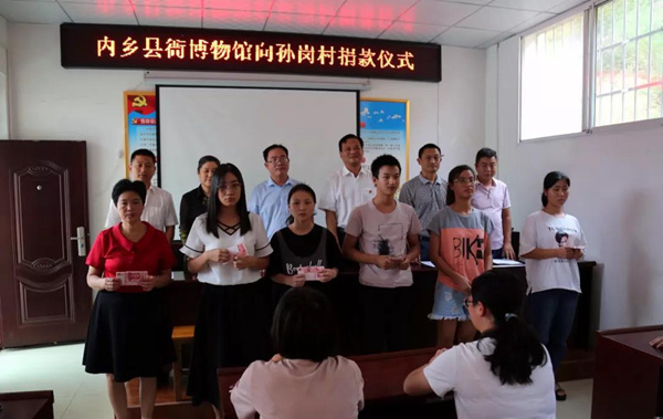 河南内乡县衙博物馆向岞曲镇孙岗村贫困学生爱心助学捐款