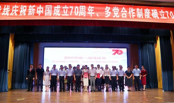 郑州市统一战线举办庆祝新中国成立70周年、多党合作制度确立70周年演讲比赛