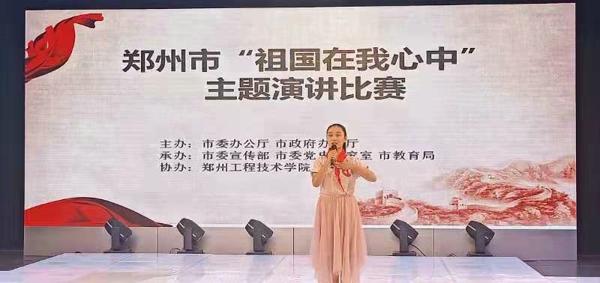 """河南省新密市6名选手在郑州市 """"祖国在我心中""""青少年主题演讲比赛中全部获奖"""