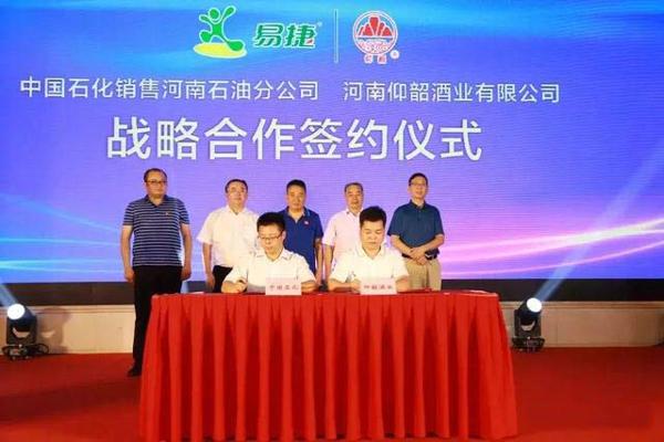 仰韶酒业与中石化销售河南石油分公司战略合作签约
