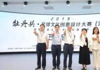 创意连接古今!牡丹奖·全球文化创意设计大赛将洛阳举行