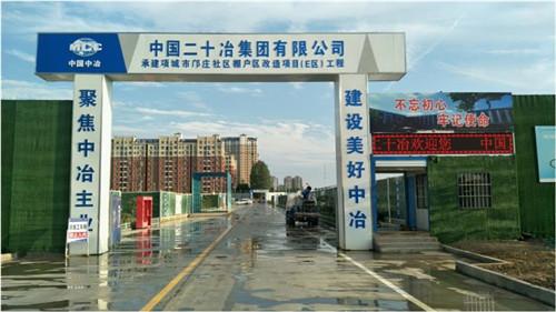 """中国二十冶助力河南省""""保卫蓝天""""攻坚战"""