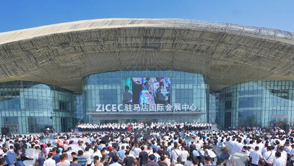 第二十二届中国农产品加工投洽会