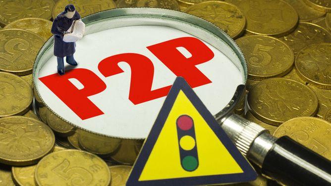 P2P网贷领域将全面接入征信体系 打击逃废债或加速行业分化