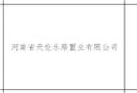 """拒不停工、拒不配合 河南天伦地产一公司严重失信被""""拉黑"""""""