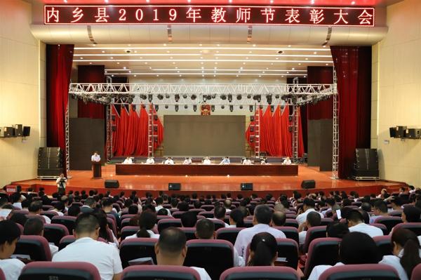 """内乡县公安局荣获全县""""2018-2019年度尊师重教先进单位""""荣誉称号"""