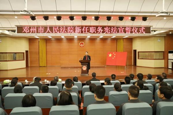 邓州市人民法院举行新任职务人员宪法宣誓仪式