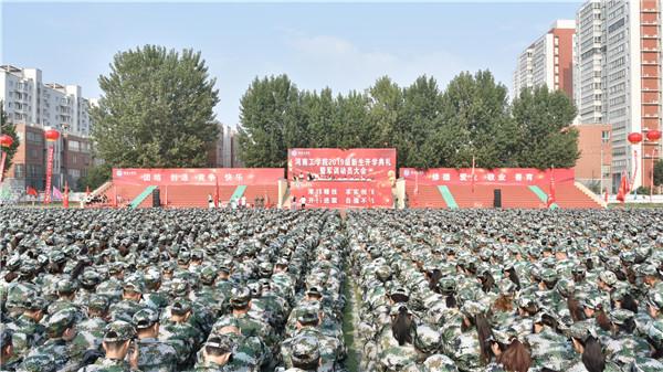 河南工学院隆重举行2019级新生开学典礼暨军训动员大会