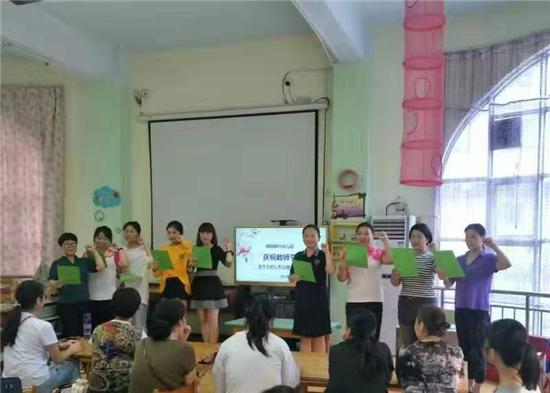 """""""不忘初心 牢记使命"""" 郑铁南阳新村幼儿园举办第35个教师节主题活动"""