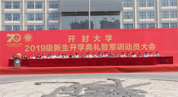 开封大学隆重举行2019级新生开学典礼暨军训动员大会