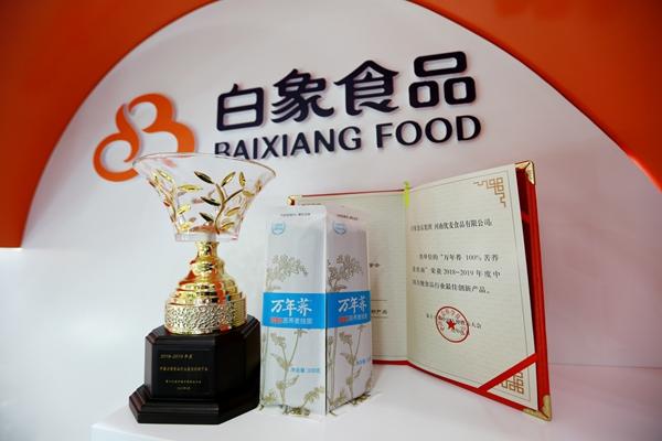 """白象食品""""万年荞""""荣获2019中国方便食品大会最佳创新大奖"""