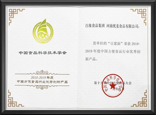 白象食品豆浆面荣获第十九届方便食品大会优秀创新产品