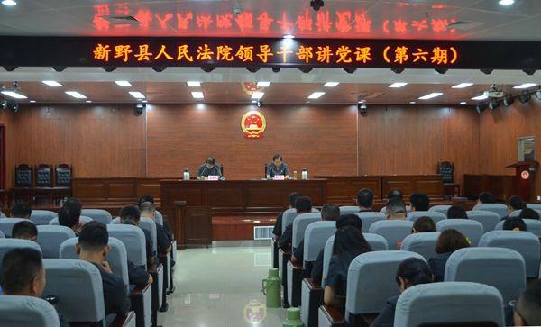 """新野法院开展第六期""""领导干部讲党课·周二学习大讲堂""""活动"""