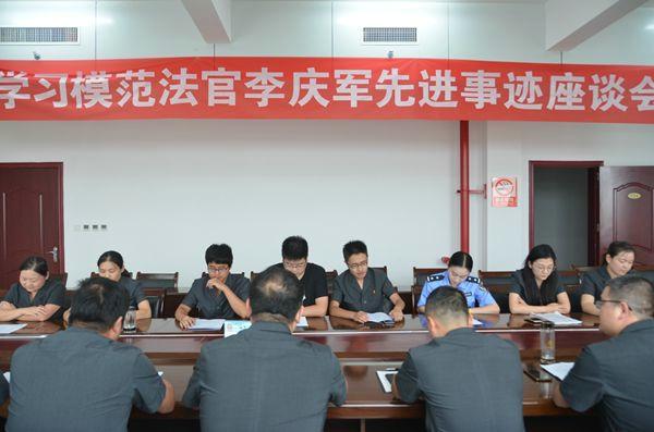 新野法院召开学习模范法官李庆军先进事迹座谈会