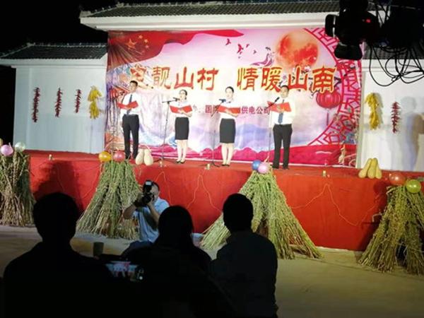 河南内乡:瓦亭镇山南扶贫工作队开展中秋节慰问演出活动