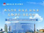 2019益路华彩·清凉行动
