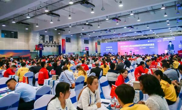 """中国银行当""""红娘"""" 海外企业组团到焦作""""相亲"""" 2019年焦作工商企业跨境投资与贸易项目对接会在焦作举行"""