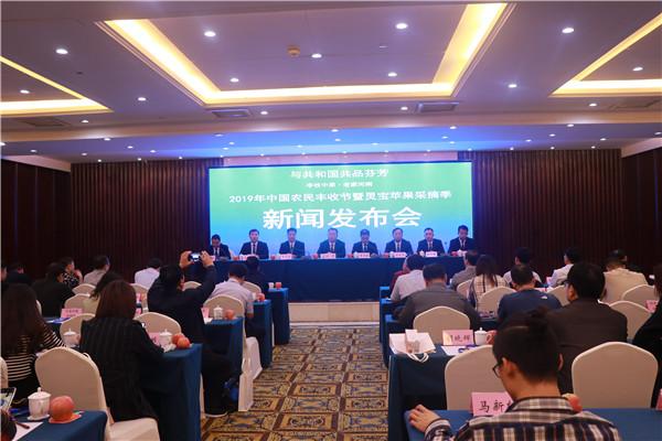 2019年中国农民丰收节暨灵宝苹果采摘季将于9月23日在寺河山开幕