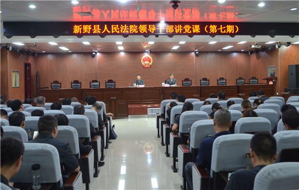 """新野法院开展第七期""""领导干部讲党课•周二学习大讲堂""""活动"""