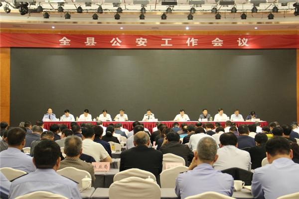 新野县委召开全县公安工作会议