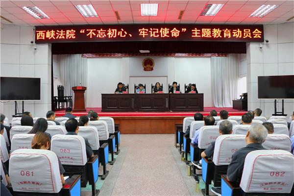 """西峡法院召开""""不忘初心、牢记使命""""主题教育动员会"""