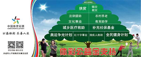 今年河南已筹集28亿元体彩公益金用于社会公益事业