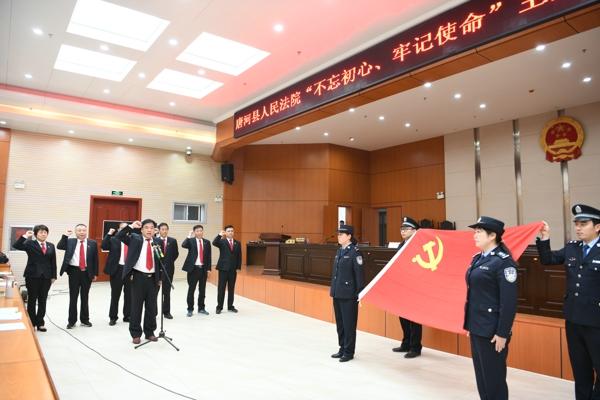 """唐河县人民法院召开""""不忘初心、牢记使命""""主题教育工作动员会"""
