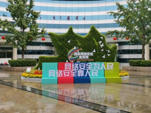 2019年河南省网络安全宣传周活动在郑州启动
