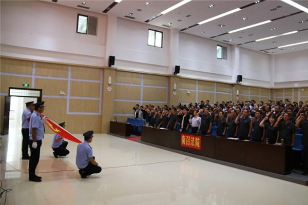 """南召县法院召开""""不忘初心、牢记使命""""主题教育动员大会"""