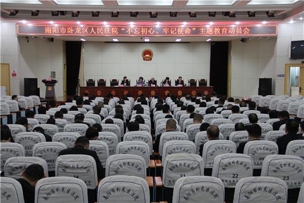 """卧龙区法院召开""""不忘初心、牢记使命""""主题教育动员会"""