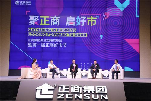 正商集团商业战略发布会暨第一届正商好市节启动仪式在郑州举行