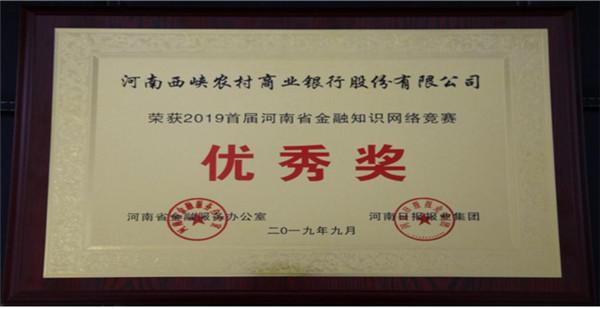 西峡农商银行在2019首届河南省金融知识网络竞赛中荣获优秀奖