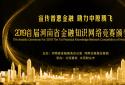 郑州银行在河南省金融知识网络竞赛中荣获两大奖项