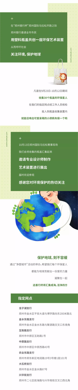 """郑州银行""""净塑城市""""活动,拾起小瓶盖,环境好起来"""