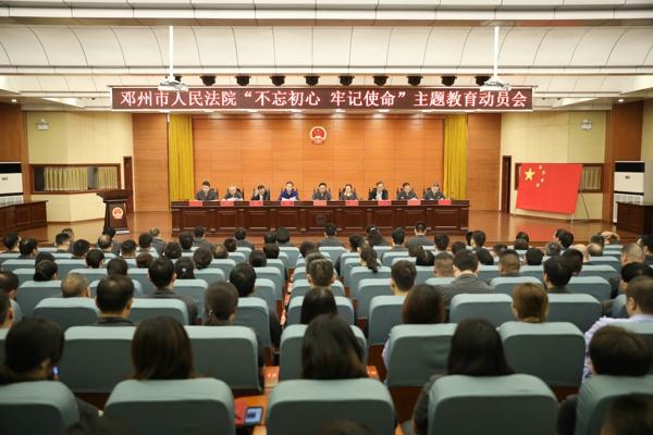 """邓州市法院召开""""不忘初心 牢记使命""""主题教育动员会议"""