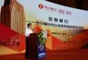 郑州银行行长申学清受邀参加第十四届中小商业银行CEO论坛并发表主题演讲