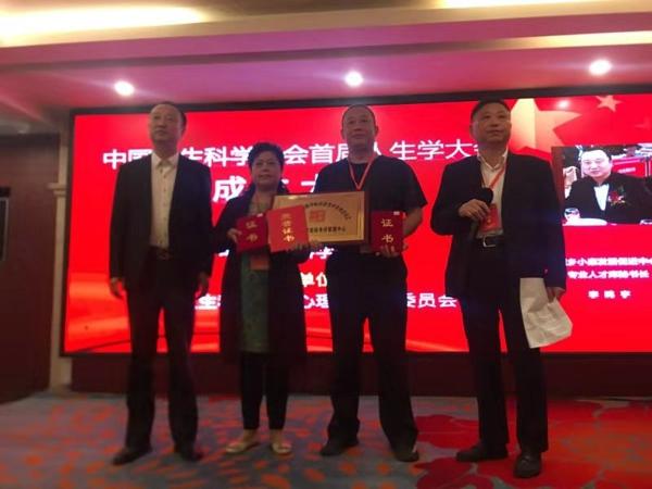 中国首届人生学大会在四川成都举办
