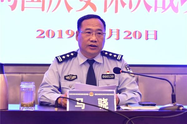 邓州市公安局举行新中国成立70周年大庆安保决战攻坚誓师大会