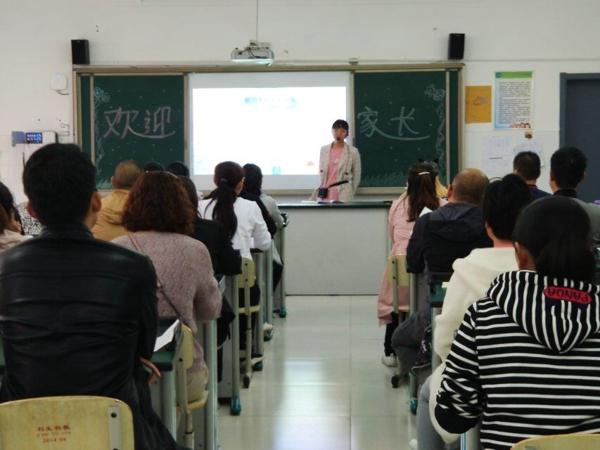 家校共建 助力成长 ——郑州高新区五龙口小学六年级开展本学期第一次家长会
