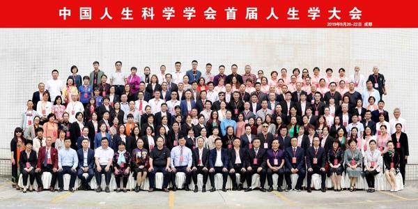 让《 人生学》惠及全人类 ——中国人生科学学会首届人生学大会在成都召开