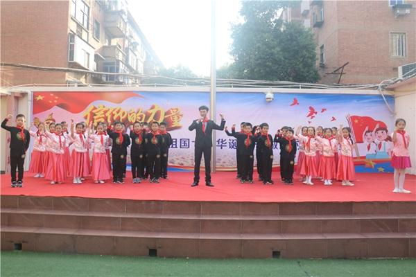信仰的力量 ——红领巾献礼祖国七十华诞  争做新时代好队员